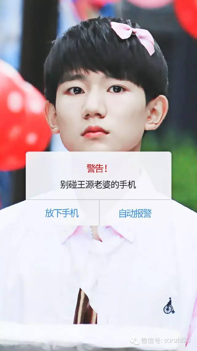 tfboys王源手机解锁屏幕图片_明星图片_q友地带